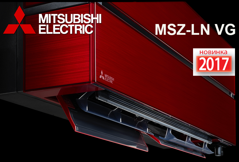 Кондиционеры MITSUBISHI ELECTRIC MSZ-LN25