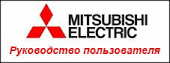 Mitsubishi Electric MSZ-LN VG Инструкция по эксплуатации